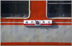 nanchang xian train