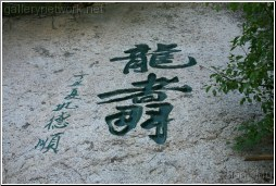 Cliff Calligraphy