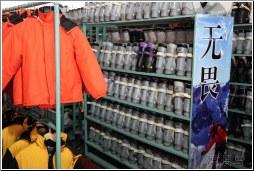 ski equipment inventory