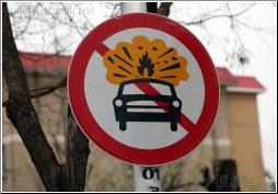 no exploding cars